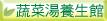 京工蔬菜湯養生館